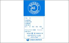 東濃桧製品認定のJASラベル貼付
