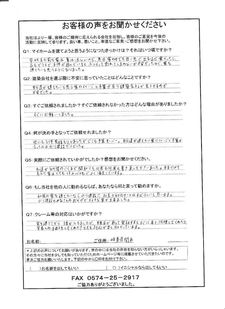 関市H様のサムネイル